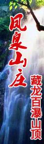 安吉凤泉农家乐