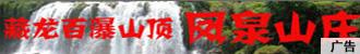 藏龙百瀑凤泉山庄